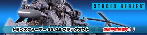【追加予約販売中!】(再販)トランスフォーマー SS-08 ブラックアウト