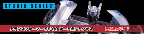 【追加予約販売中!】トランスフォーマーSS-09 オートボットジャズ!