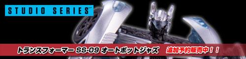 【予約販売中!】トランスフォーマーSS-09 オートボットジャズ!