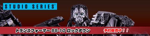 【追加予約販売中!】トランスフォーマーSS-10 ロックダウン!