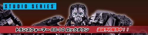 【予約販売中!】トランスフォーマーSS-10 ロックダウン!