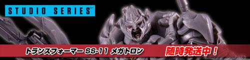 【随時発送中!】トランスフォーマーSS-11 メガトロン!
