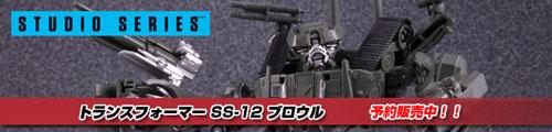 【追加予約販売中!】トランスフォーマーSS-12 ブロウル!