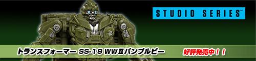 【好評発売中!】トランスフォーマー SS-19 WWIIバンブルビー!