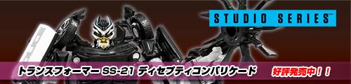 【好評発売中!】トランスフォーマー SS-21 ディセプティコンバリケード!