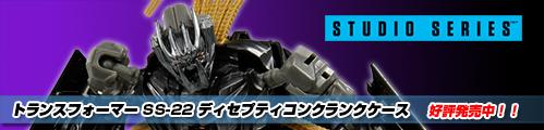 【好評発売中!】トランスフォーマー SS-22 ディセプティコンクランクケース!