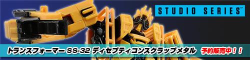 【予約販売中!】トランスフォーマー SS-32 ディセプティコンスクラップメタル!