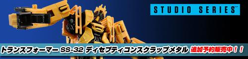 【10月下旬入荷!】トランスフォーマー SS-32 ディセプティコンスクラップメタル!