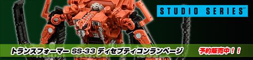 【予約販売中!】トランスフォーマー SS-33 ディセプティコンランページ!