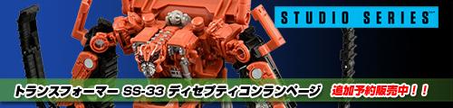【11月下旬入荷!】トランスフォーマー SS-33 ディセプティコンランページ!