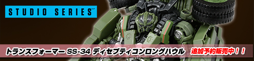 【本日解禁!予約販売受付中!】スタジオシリーズ SS-34 ディセプティコンロングハウル!