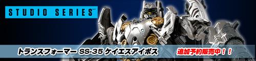 【追加予約販売受付中】スタジオシリーズ SS-35 ケイエスアイボス!
