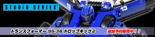 【追加予約販売受付中】スタジオシリーズ SS-36 ドロップキック2!