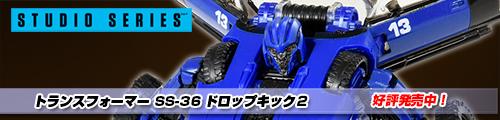 【入荷しました!】スタジオシリーズ SS-36 ドロップキック2!