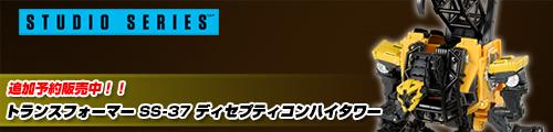 【本日解禁!予約販売受付中!】スタジオシリーズ SS-37 ディセプティコンハイタワー!