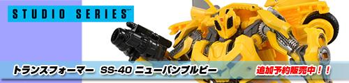 【追加予約販売中!】トランスフォーマー SS-40 ニューバンブルビー!