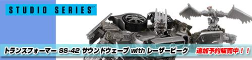【追加予約販売中!】トランスフォーマー SS-42 サウンドウェーブ with レーザービーク!