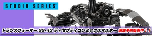 【予約販売中!】トランスフォーマー SS-43 ディセプティコンミックスマスター!