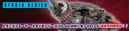 【追加予約販売中!】トランスフォーマー スタジオシリーズ SS-44 WWII ホットロッド!