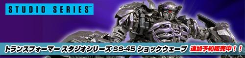 【追加予約販売中!】トランスフォーマー スタジオシリーズ SS-45 ショックウェーブ!