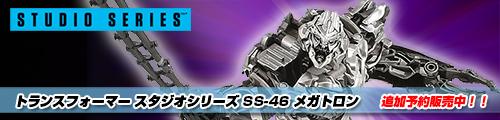【追加予約販売中!】トランスフォーマー スタジオシリーズ SS-46 メガトロン!