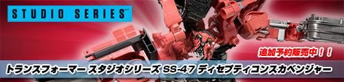 【追加予約販売中!】トランスフォーマー スタジオシリーズ SS-47 ディセプティコンスカベンジャー!