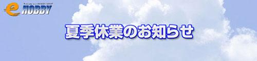 e-HOBBY SHOP夏季休業のお知らせ