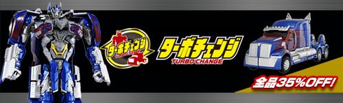 ターボチェンジシリーズ TC-1からTC-9まで!!