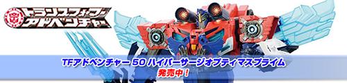【発売中!】TFアドベンチャー 50 ハイパーサージオプティマスプライム