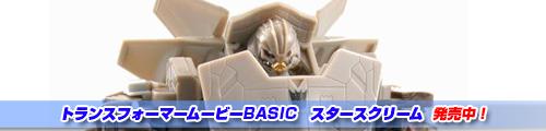 【発売中!】トランスフォーマームービーBASIC スタースクリーム