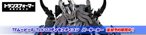 【追加予約販売中!】TFムービー5 TLK-03ディセプティコン バーサーカー
