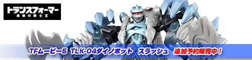 【追加予約販売中!】TFムービー5 TLK-04ダイノボット スラッシュ