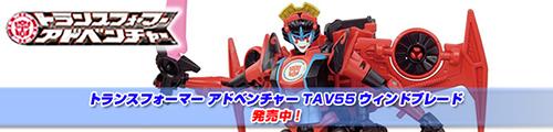 【発売中!】TFアドベンチャー TAV55 ウィンドブレード