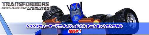 【発売中!】トランスフォーマーアニメイテッド 28 オートボットセンチネル