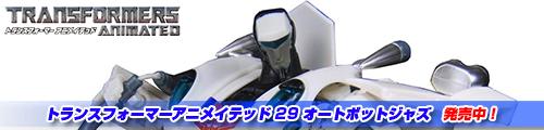 【発売中!】トランスフォーマーアニメイテッド 29 オートボットジャズ