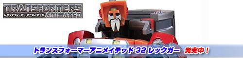 【発売中!】トランスフォーマーアニメイテッド 32 レックガー