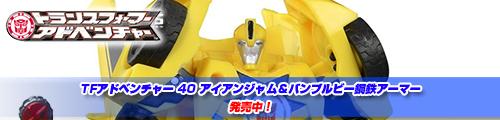 【発売中!】TFアドベンチャー 40 アイアンジャム&バンブルビー鋼鉄アーマー