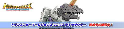 【追加予約販売中!】トランスフォーマーレジェンズ LG-43 ダイナザウラー