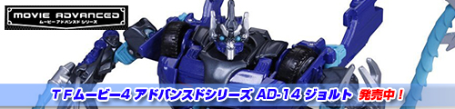 【発売中!】TFムービー4 アドバンスドシリーズ AD-14 ジョルト