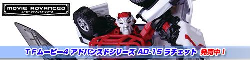 【発売中!】TFムービー4 アドバンスドシリーズ AD-15 ラチェット