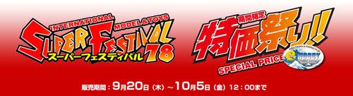 スーフェス特価祭り!!【9/20(木)から10月5日(金)12:00まで!】
