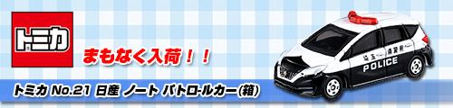 【2月中旬入荷予定!】トミカ No.21 日産 ノート パトロ-ルカー(箱)!
