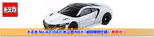 【発売中!】トミカ No.43(043)ホンダ NSX (初回特別仕様)