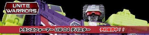 【予約販売中!】TFユナイトウォリアーズ 04 デバスター!