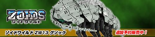 【追加予約販売中!】ゾイドワイルド ZW13 グソック!
