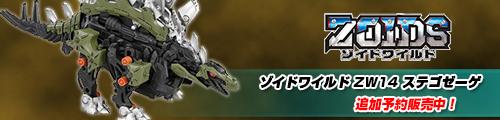 【追加予約販売中!】ゾイドワイルド ZW14 ステゴゼーゲ!