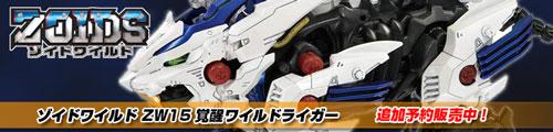 【追加予約販売中!】ゾイドワイルド ZW15 覚醒ワイルドライガー!