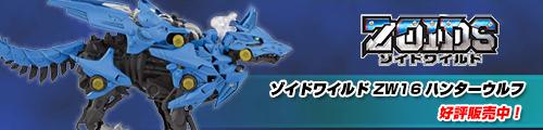 【入荷しました!】ゾイドワイルド ZW16 ハンターウルフ!