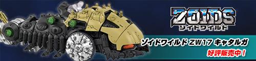 【入荷しました!】ゾイドワイルド ZW17 キャタルガ!