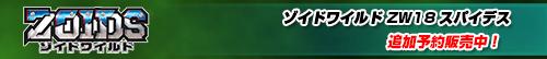 【追加予約販売中!】ゾイドワイルド ZW18 スパイデス!
